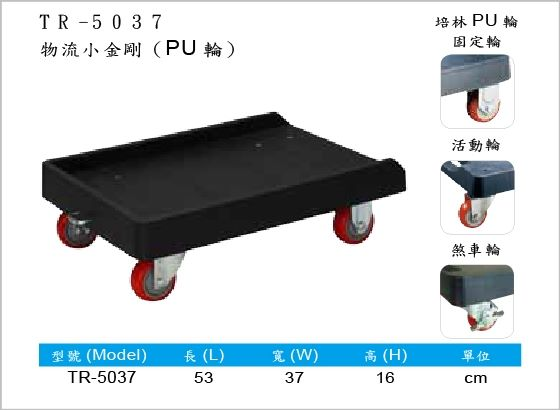 台車,工具車,物流台車,TR-5037,Trolley,物流小金剛,PU輪